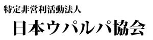 特定非営利活動法人 日本ウパルパ協会